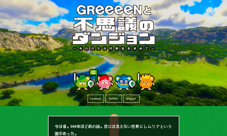 GReeeeNと不思議のダンジョン thumb-1