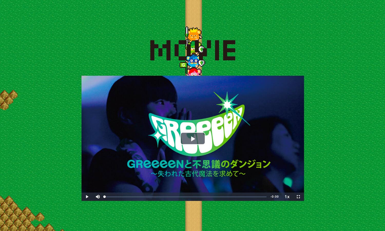 GReeeeNと不思議のダンジョン thumb-2