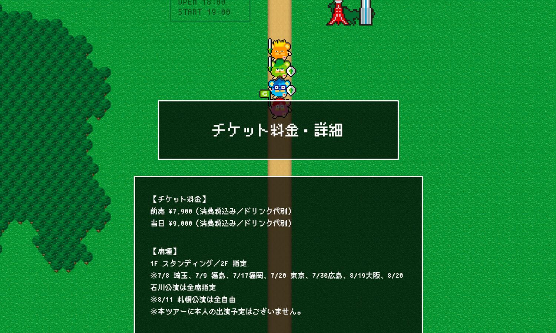 GReeeeNと不思議のダンジョン thumb-5