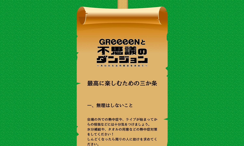 GReeeeNと不思議のダンジョン thumb-7