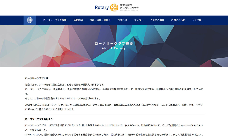 東京池袋西ロータリークラブ thumb-3