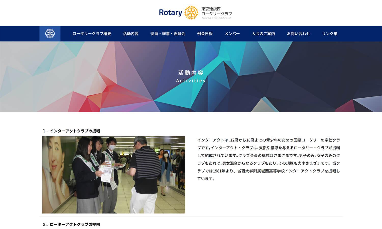 東京池袋西ロータリークラブ thumb-4