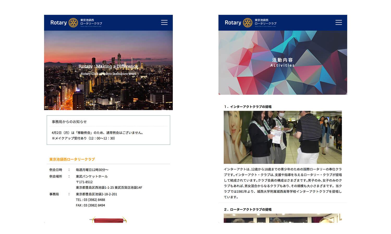 東京池袋西ロータリークラブ thumb-8