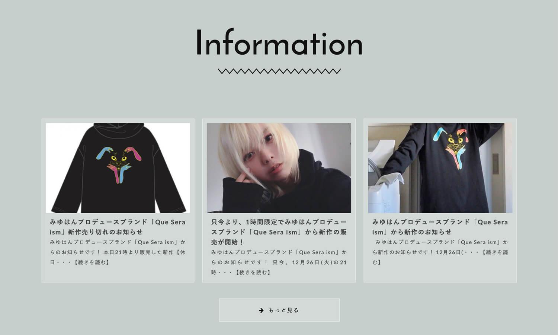 みゆはん公式サイト thumb-3
