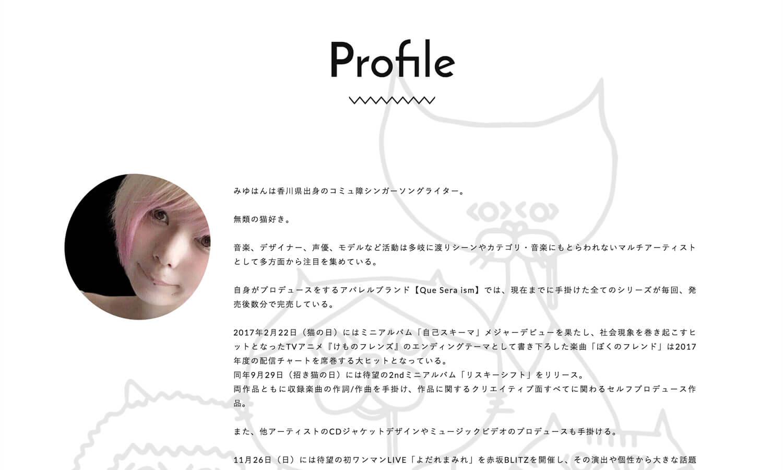 みゆはん公式サイト thumb-4