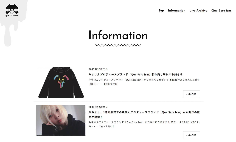みゆはん公式サイト thumb-5