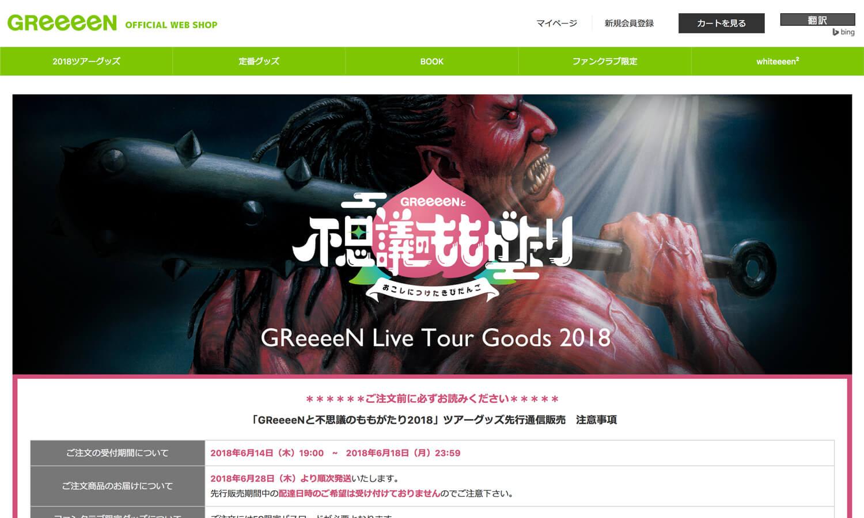 GReeeeN OFFICIAL WEB SHOP thumb-4